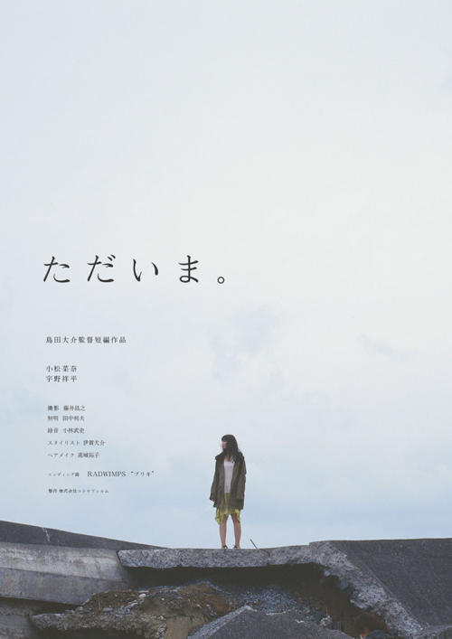 島田大介短篇映画作品フレスリリース2